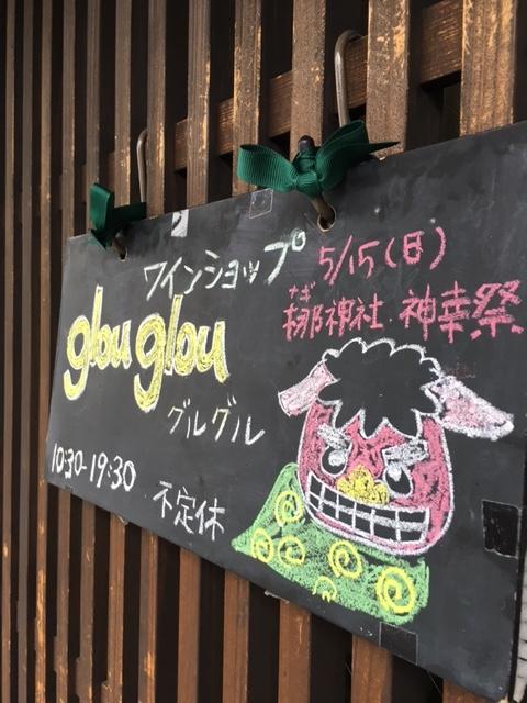 2016 05 15 梛神社 看板