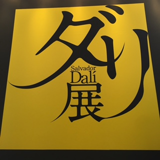 2016 08 17 京都市美術館 ダリ展