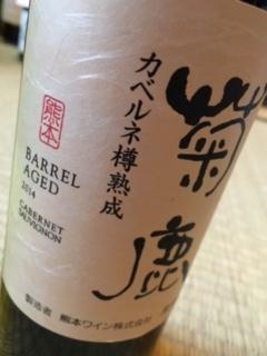 2016 09 24 熊本 菊鹿カベルネ樽熟成2014