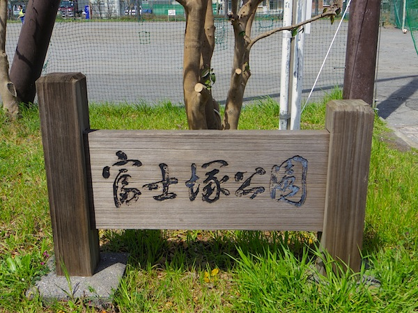 「富士塚」