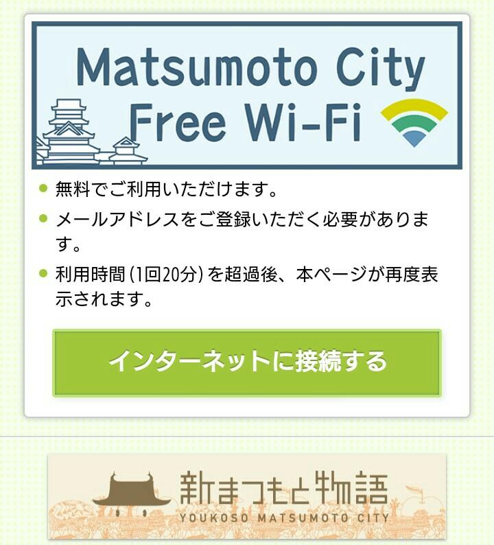 乗鞍観光センター内で Free Wi-Fi が利用可能になりました。