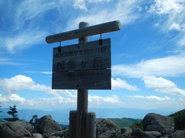 金峰山 071
