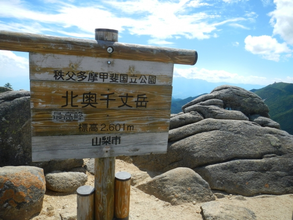 金峰山 074