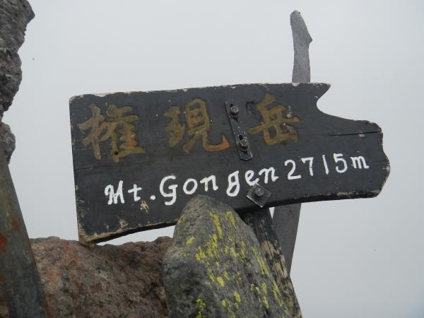 八ヶ岳 089