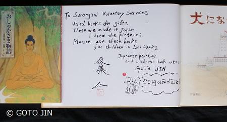 スリランカ寄贈絵本