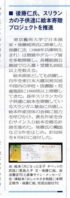 新美術新聞 2016年9月1日号