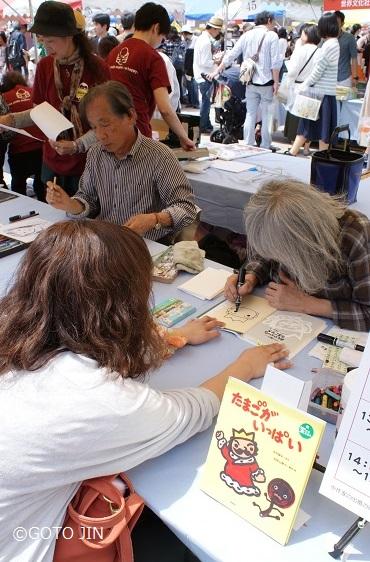 上野の森親子フェスタ2016