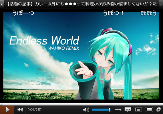 Endless World - Wahiko Remix