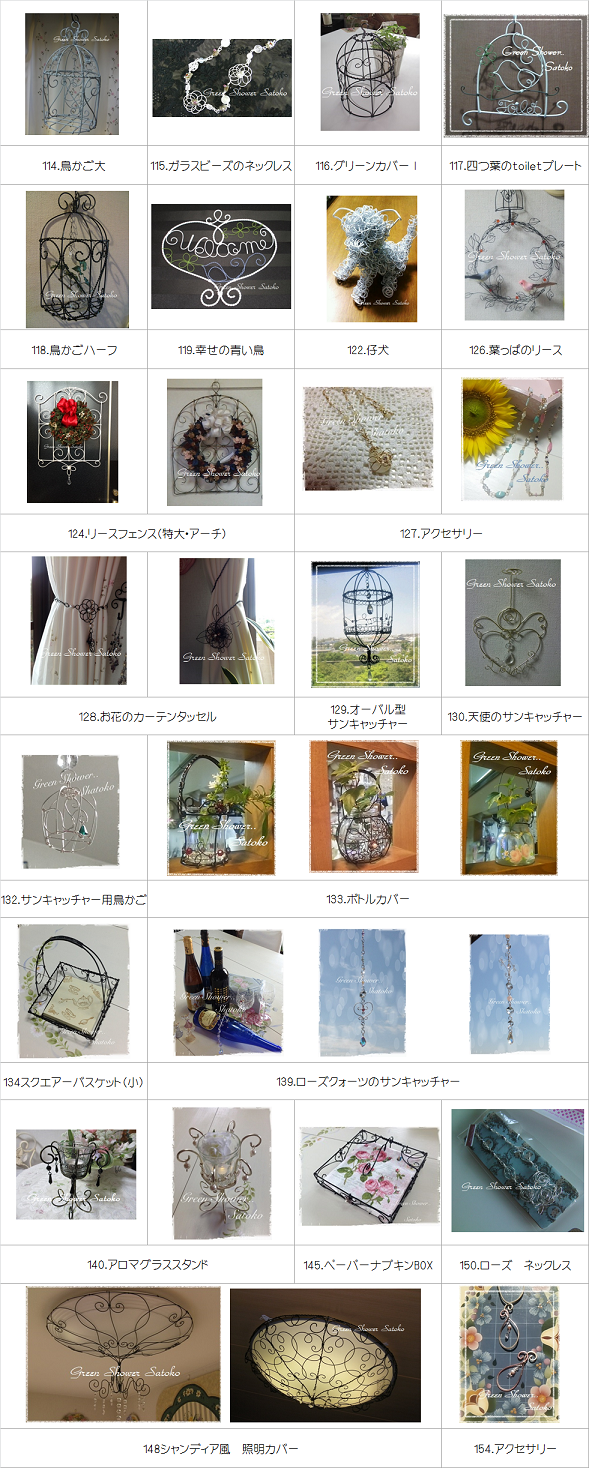 4Green Shower Satoko オリジナル作品集~154