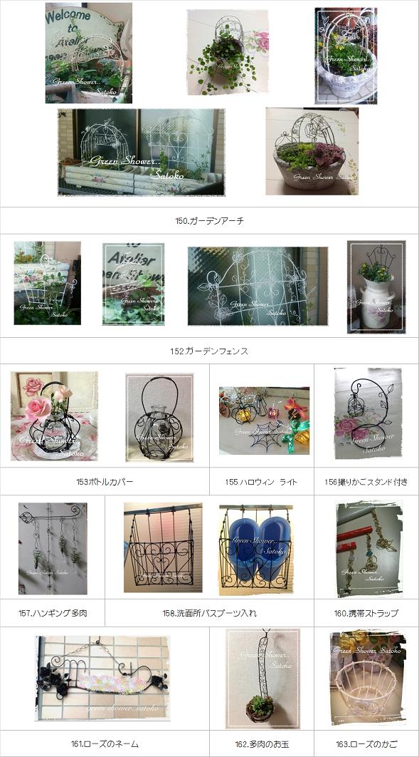 5Green Shower Satoko オリジナル作品集~163