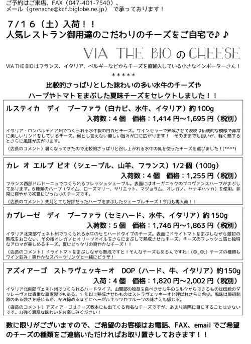 1607 チーズ