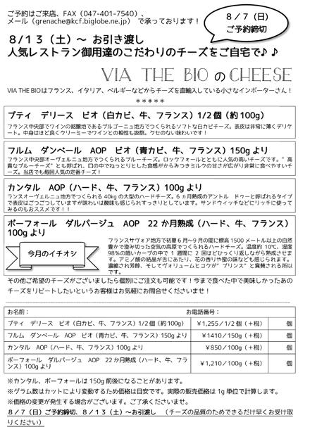 201408 チーズ予約