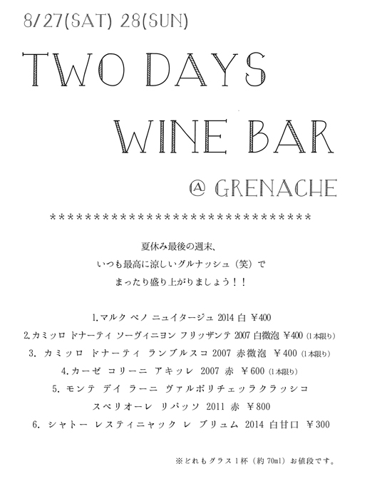 1608 Two days wine barのコピー