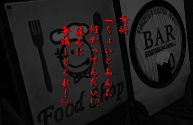居酒屋K百物語m