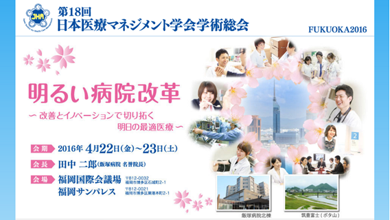 医療マネ福岡2