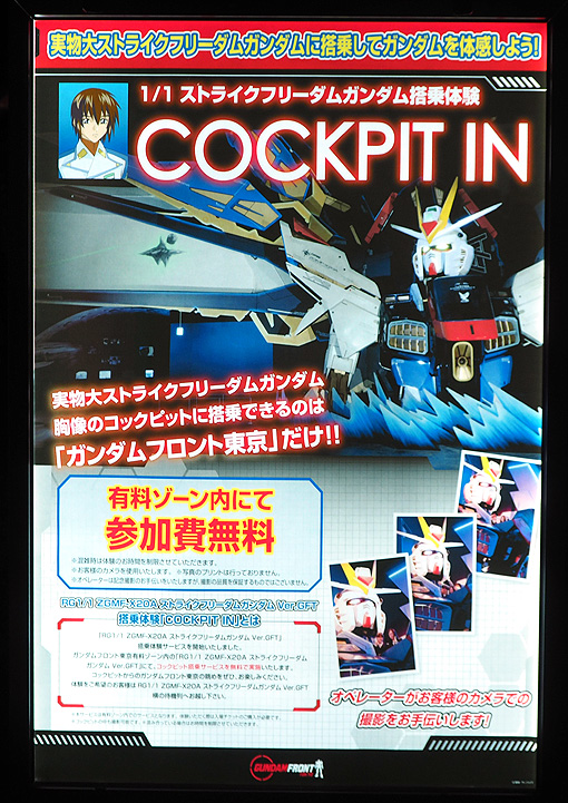 Cockpit in(1) 06