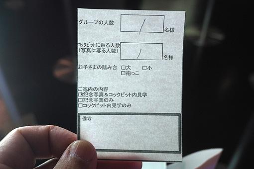 Cockpit in(1) 07