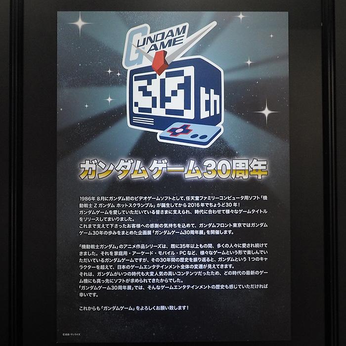 ガンダムゲーム30周年展 010