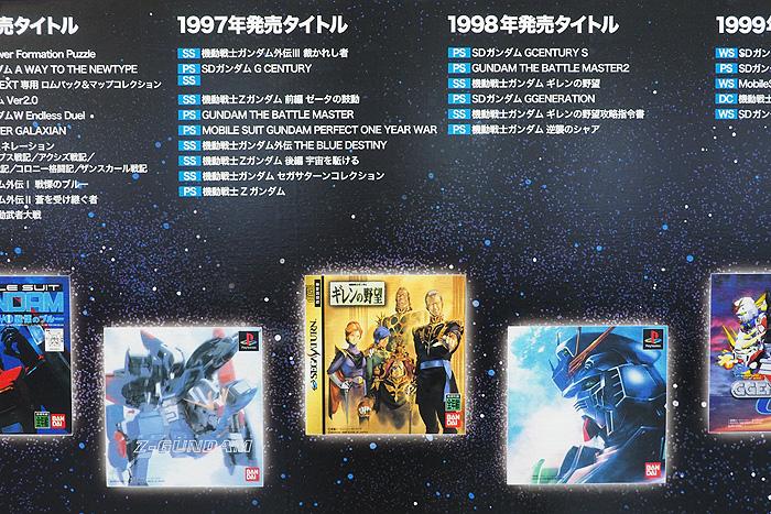 ガンダムゲーム30周年展 033