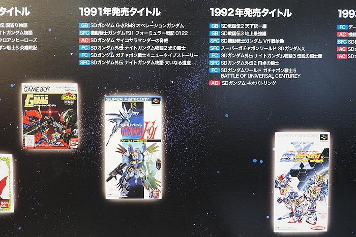 ガンダムゲーム30周年展 030