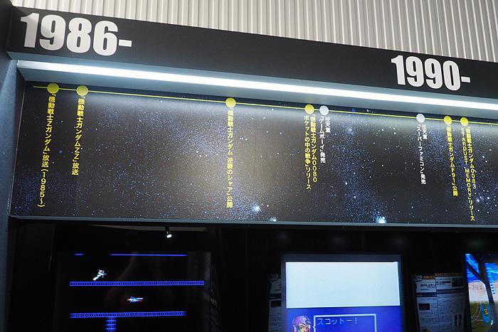 ガンダムゲーム30周年展 022