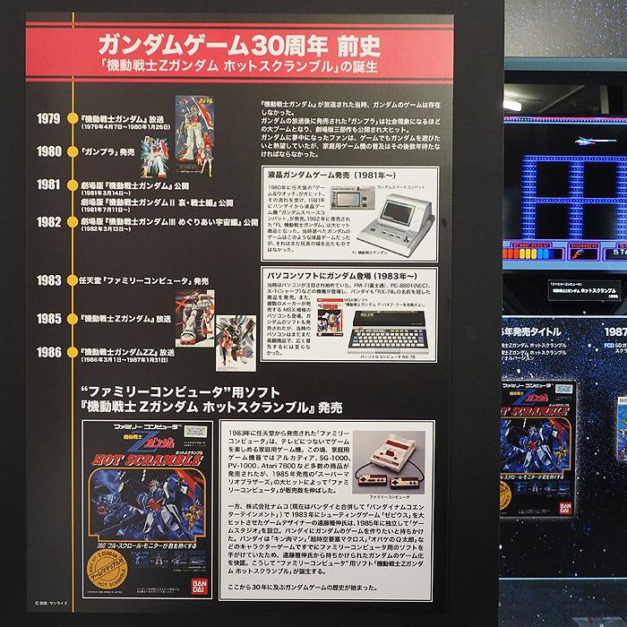 ガンダムゲーム30周年展 020