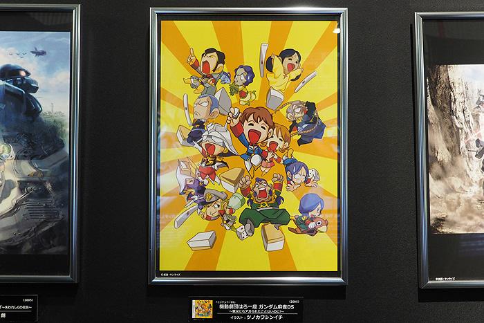 ガンダムゲーム30周年展 092