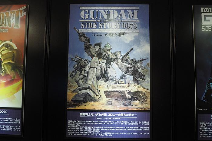 ガンダムゲーム30周年展 115