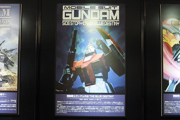 ガンダムゲーム30周年展 107