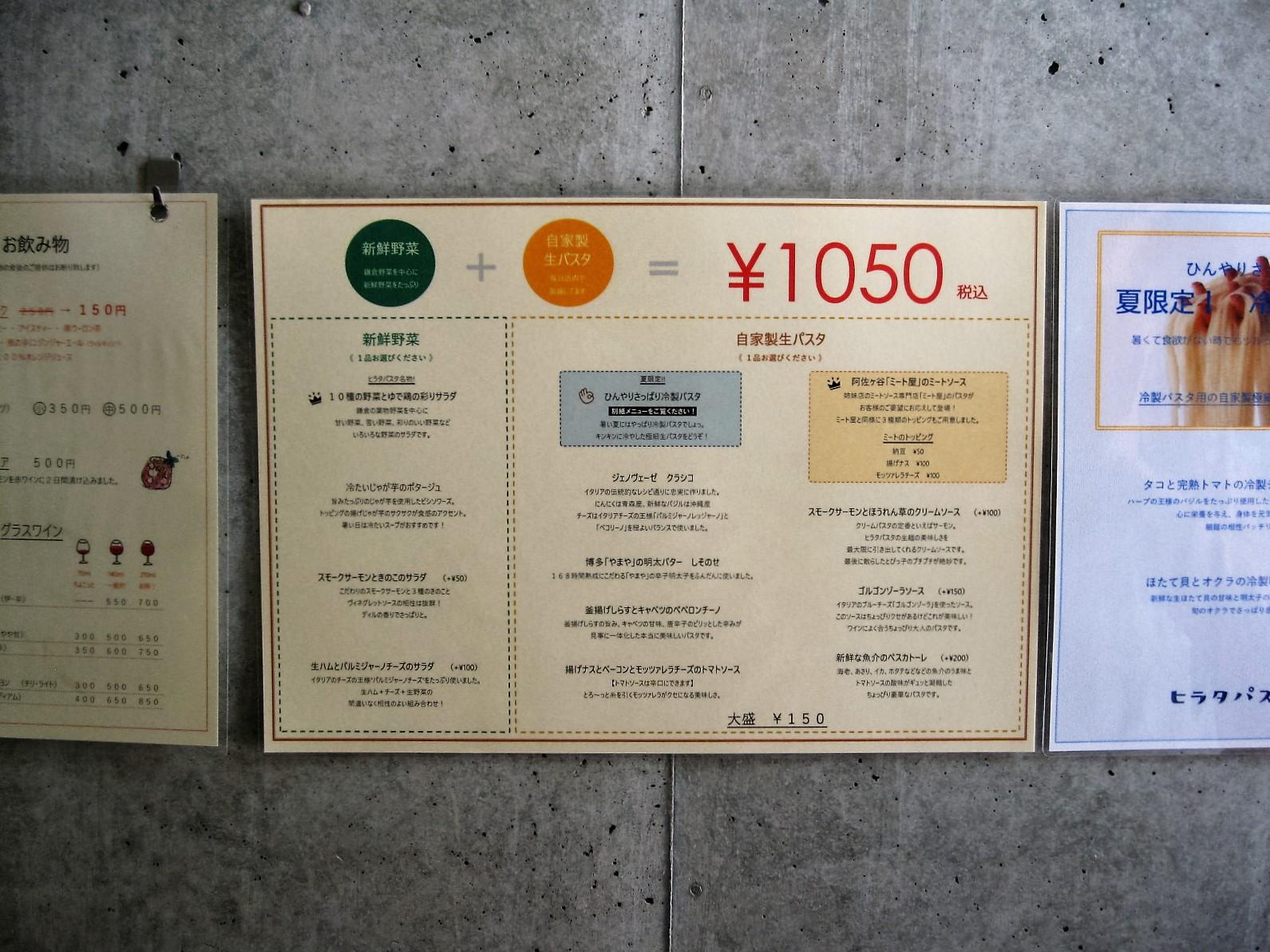 自家製生パスタ 店  ヒラタパスタ ランチ 美味しい 評価