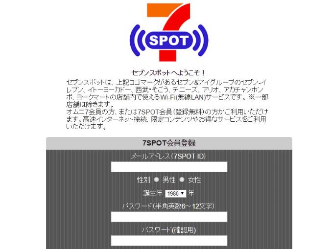 wifiスポットおすすめ 徹底比較 速度や制限 21-41-19-010