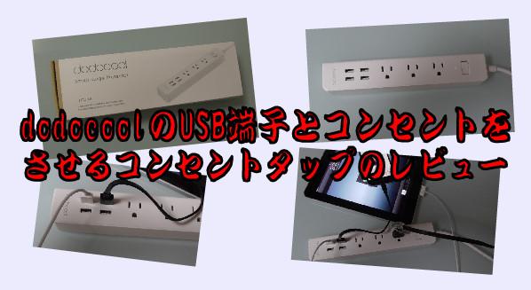 dodocoolのUSB端子とコンセントをさせるコンセントタップのレビュー16-04-20 02-07-48-968