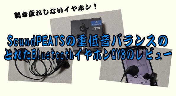 BluetoothイヤホンQY8のレビュー4-21 09-22-09-807