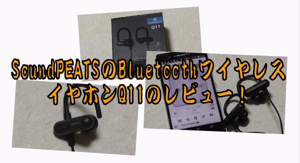 BluetoothワイヤレスイヤホンQ11のレビュー-59-21-877