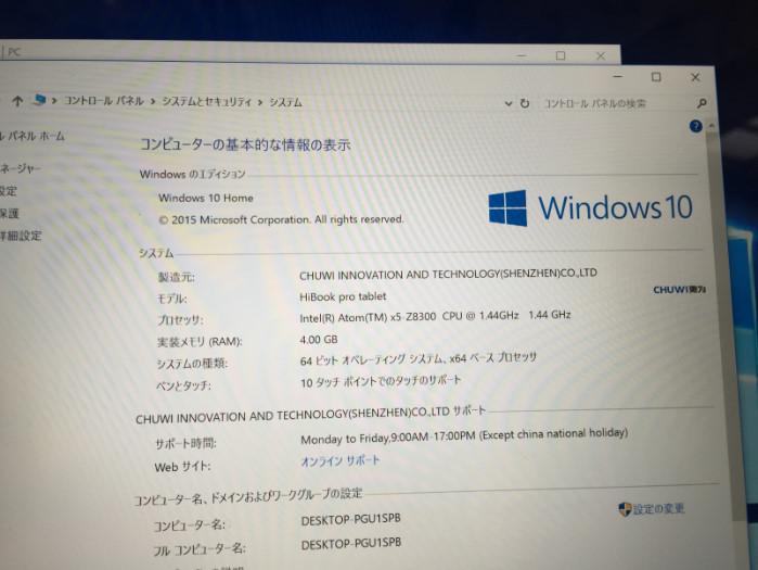10.1インチCHUWI HiBook Proタブレットレビュー 03-57-01-386