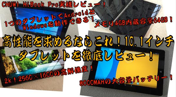 10.1インチCHUWI HiBook Proタブレットレビュー 21-04-42-390