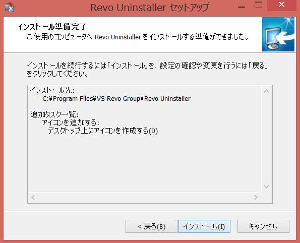 Revo Uninstallerの使用感レビュー4-36-06-870