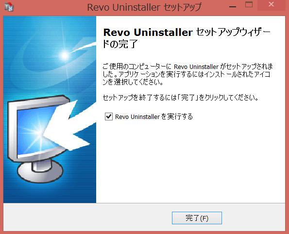 Revo Uninstallerの使用感レビュー-36-09-912