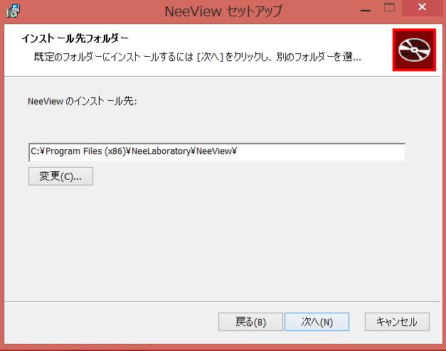 NeeViewの使用感レビュー5-37-12-533