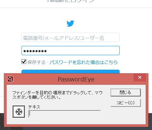 PasswordEyeの利用価値について検証23-30-13-906