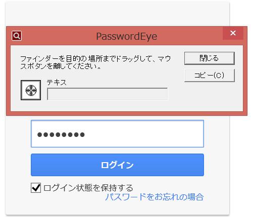 PasswordEyeの利用価値について検証23-29-42-697