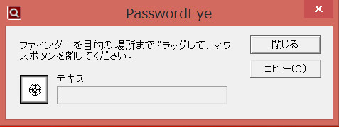 PasswordEyeの利用価値について検証2-24-805