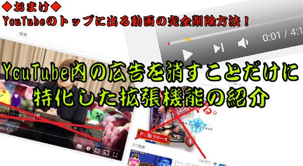 YouTube動画の広告を消す9-16-485