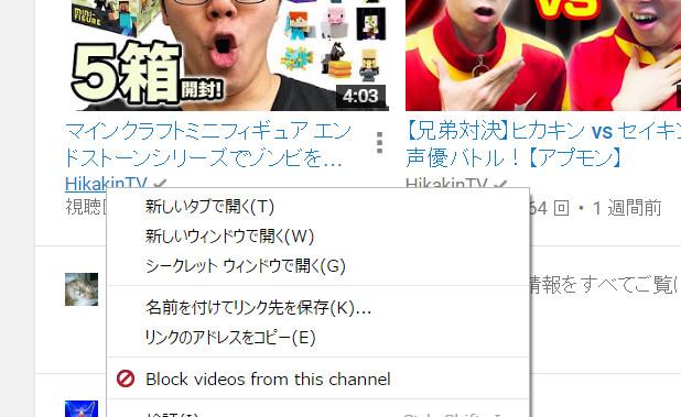 YouTube動画の広告を消す10-13 03-18-01-735