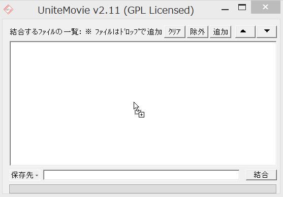 動画や音声の結合ソフトUniteMovie使い方とレビュー0-21-720
