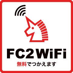 wifiスポットおすすめ 徹底比較 速度や制限ini.jpg
