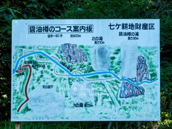 醤油樽の滝 A2