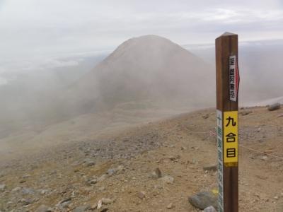 白湯山~阿寒富士 114
