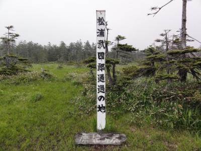 富良野岳・十勝岳 175