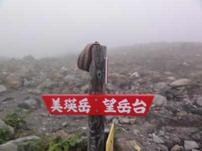 富良野岳・十勝岳 288